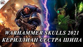 Смотр #Warhammer Skulls 2021 и новая профессия для Кериллиан - Сестра Шипа!