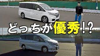 【ホンダ 新型ステップワゴン ハイブリッド vs 日産 セレナ】自動ブレーキ どっちが優秀!?