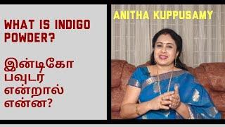 இண்டிகோ பவுடர் என்றால் என்ன?/WHAT IS INDIGO POWDER/Anitha Kuppusamy