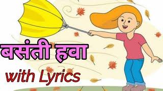 Basanti hawa बसंती हवा कविता   kedarnath agrawal   basanti hava with lyrics