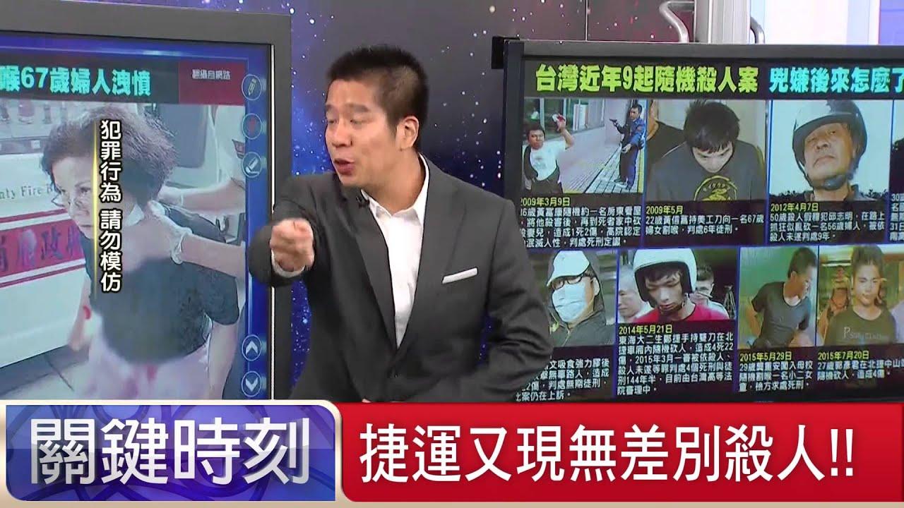 捷運又現無差別殺人!! 林裕豐 丁學偉 20150721-5 關鍵時刻 - YouTube