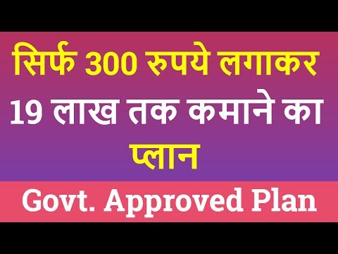 सिर्फ Rs. 300 लगाकर कमाओ लाखो रुपये – Govt Approved Best MLM Plan 2017