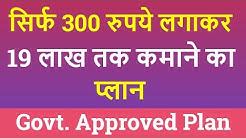 सिर्फ Rs. 300 लगाकर कमाओ लाखो रुपये - Govt Approved Best MLM Plan 2017