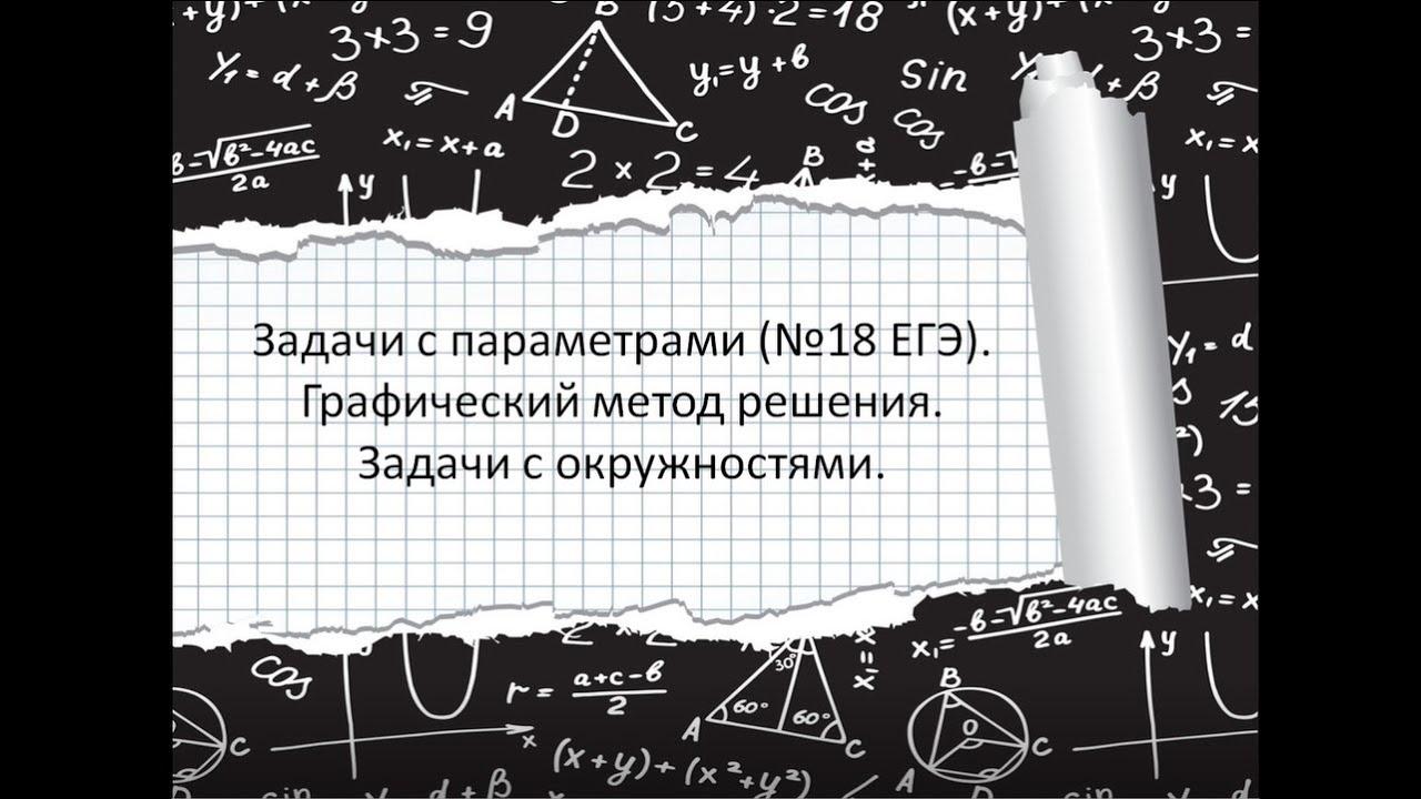 Задачи с параметрами. Графический метод решения. Задачи с окружностями.