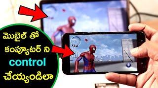 మీ మొబైల్ తో కంప్యూటర్ ని control చేయండిలా - control computer with your android mobile in telugu