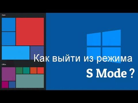 Как выйти из режима S Mode в Windows 10 (2019)