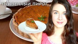 Американский тыквенный пирог - веганский рецепт