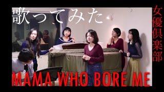 女優倶楽部による歌企画。こちらスタジオ一発録りバージョン。 ミュージ...