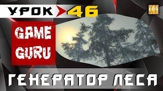 GameGuru - ГЕНЕРАТОР ЛЕСА за 1 минуту - урок 46 (создание игры без навыков программирования)