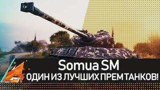 Somua SM - ОДИН ИЗ ЛУЧШИХ ПРЕМ ТАНКОВ В WOT!