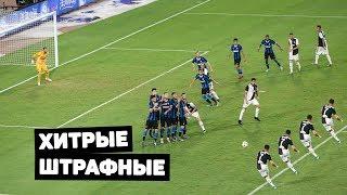САМЫЕ НЕОБЫЧНЫЕ И ХИТРЫЕ штрафные удары в истории футбола Футбольный топ 120 ЯРДОВ