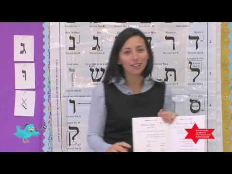 Twebrew School Hebrew Lesson 16 &17