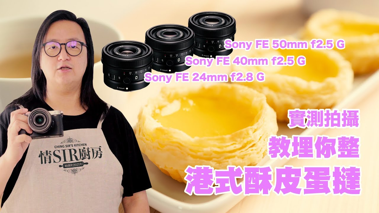 Sony FE 24mm f/2.8 G | FE 40mm f/2.5 G | FE 50mm f/2.5 G 鏡頭-實測拍攝「情Sir廚房」教埋你整「港式酥皮蛋撻」[中文字幕]
