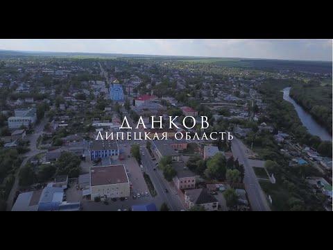 Данков  (Липецкая область) с воздуха! (9 мая 19 г)