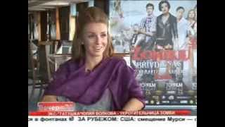 Интервью Юли Волковой о фильме «Zомби каникулы 3D» в программе Вечер@22