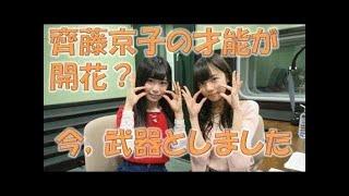 《Keyakizaka First Reaction》『齊藤京子!始まってんの?始まってんの...