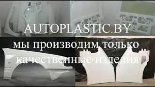 Помощь при выборе кузовных деталей из стеклопластика
