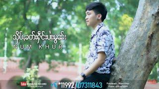 Num Khur   သိုပ်ႇၶတ်းႁႅင်းပၢႆးမွၼ်း - ၼုမ်ႇၶိူဝ်း [OFFICIAL MV]