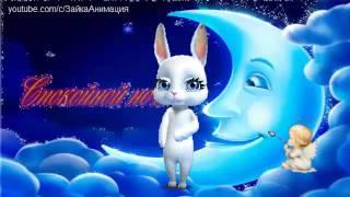 ZOOBE зайка Спокойной ночи 2