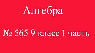 № 565 9 класс 1 часть