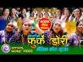 New Kaura Song 2076 | Furke Dori | Sangam & Rabin Gurung | F.T. Purnima Gurung
