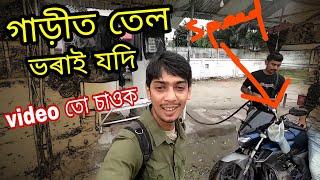 What is speed petrol or Power petrol - Dimpu Baruah