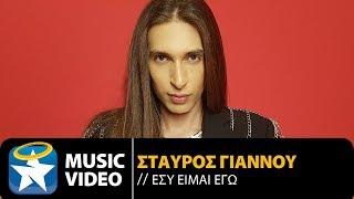 Σταύρος Γιάννου - Εσύ Είμαι Εγώ   Stavros Giannou - Esi Eimai Ego (Official Music Video HD)