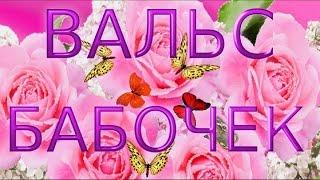Для тебя for You Вальс БАБОЧЕК Самая красивая видео открытка