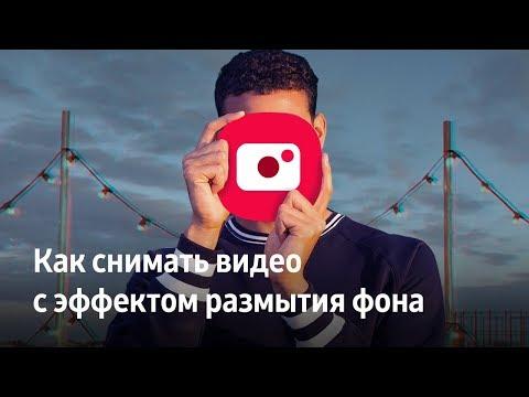 Galaxy Note 10: Как снимать видео с эффектом размытия фона