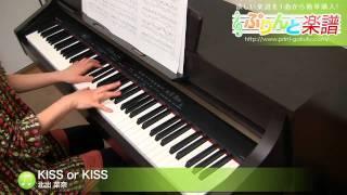 KISS or KISS / 北出 菜奈 : ピアノ(ソロ) / 上級