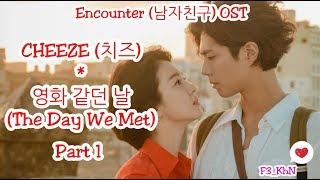 Cheeze (치즈) -영화 같던 날(the day we met) [song lyrics (hangul/romanization)] encounter(남자친구) ost part 1