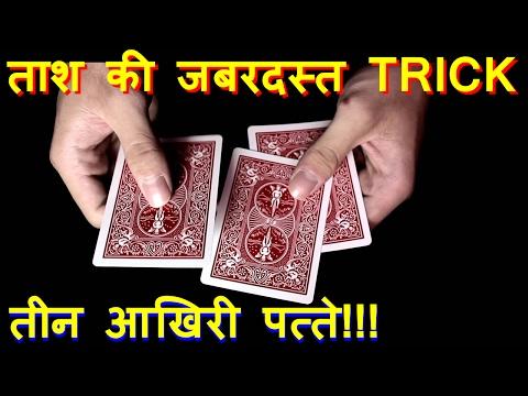 ताश की जबरदस्त TRICK - तीन आखिरी पत्ते!!! -  Amazing Card Trick - Last Three Cards -  Hindi