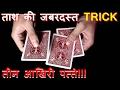 ताश की जबरदस्त TRICK - तीन आखिरी पत्ते!!! -  Amazing Magic Card Trick