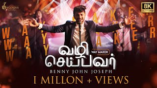 Vazhi Seibavar || Way Maker || Benny John Joseph || BJJ Studio Recording || 8K
