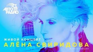 Живой концерт Алены Свиридовой (#LIVE Авторадио)