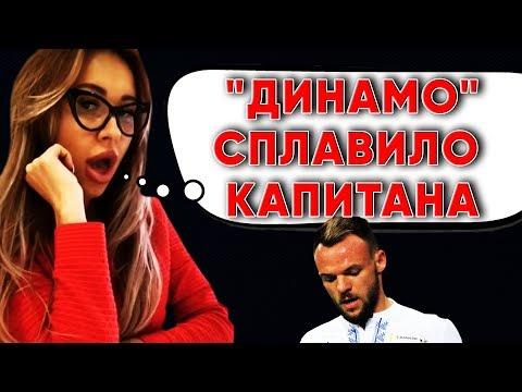 "Динамо Киев ""сплавило"" капитана. Ирина Морозюк. Новости футбола Украина"