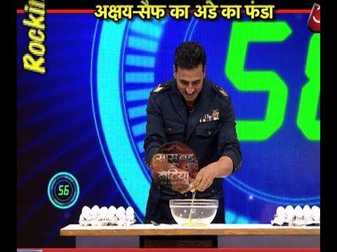 Akshay Kumar and Saif Ali Khan's EGG Challenge