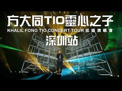 【方大同TIO靈心之子巡迴演唱會-深圳站】(4K/2160p/完整版) 20181103