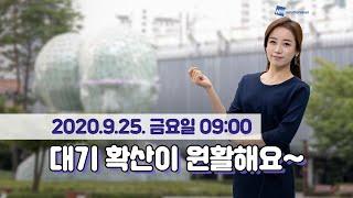 [웨더뉴스] 오늘의 미세먼지 예보 (9월 25일 09시…