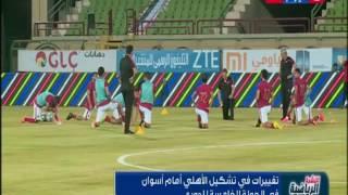 النشرة الرياضية  تغييرات في تشكيل الاهلي امام اسوان في الجولة الخامسة للدوري