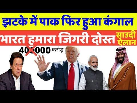 Saudi Arabia ने india को बताया बड़ा दोस्त,modi news,Modi speech