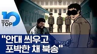 """""""안대 씌우고 포박한 채 북송"""""""