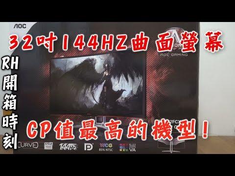 【RH開箱時刻】AOC AG322FCX開箱!