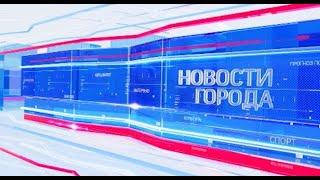 Новости города 21.05.2020