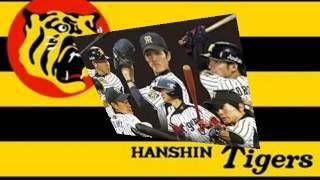 阪神タイガース球団歌「六甲おろし」2015年度版