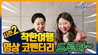 코멘터리 리뷰ㅣ착한여행 시즌2 홍보영상, 직접 썰풀러 나왔다!😆