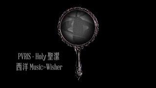 PVRIS - Holy 聖潔 中英字幕MV