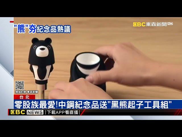 零股族最愛!中鋼紀念品送「黑熊起子工具組」 @東森新聞 CH51