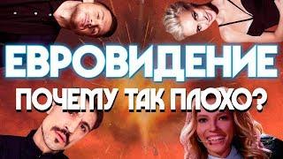Почему Евровидение невозможно смотреть? История конкурса, скандалы и политика
