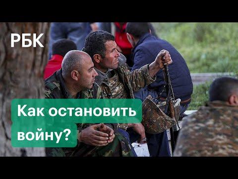 Как остановить Карабахский конфликт: мнения депутатов Армении и Азербайджана